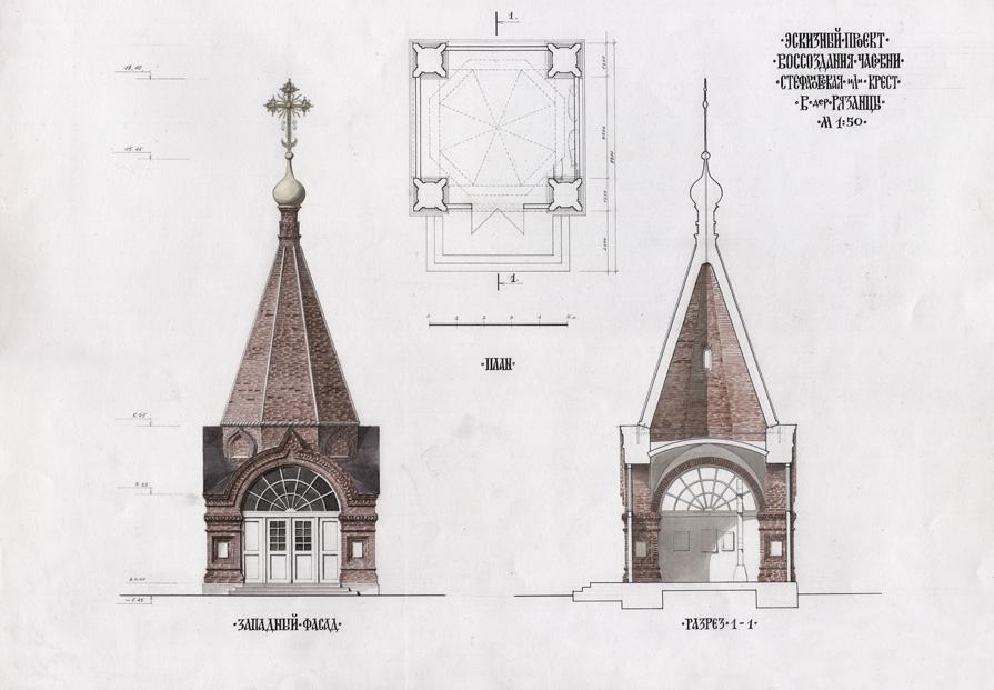 Проект воссоздания Часовни, АМ О.Климова